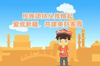新疆民族团结宣传动画制作